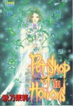 Pet Shop of Horror 10