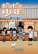 Bip-bip boy 1 Manga