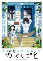 Kakushigoto # 1