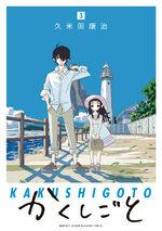 Kakushigoto # 3