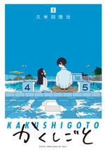 Kakushigoto # 5