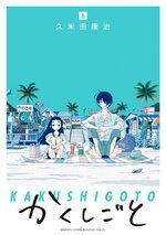 Kakushigoto # 6
