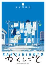 Kakushigoto # 7