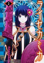 Raisekamika 2 Manga