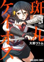 Buchimaru Chaos 3 Manga