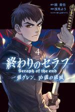 Seraph of the end - Glenn Ichinose - La catastrophe de ses 16 ans 4 Manga