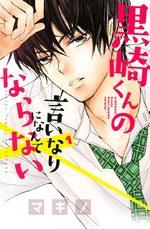 Black Prince & White Prince 1 Manga