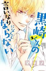 Black Prince & White Prince 2 Manga