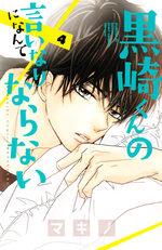 Black Prince & White Prince 4 Manga