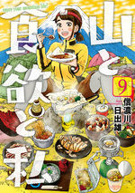 Yama to Shokuyoku to Watashi 9 Manga