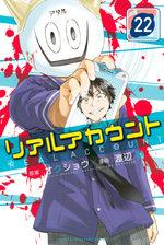 Real Account 22 Manga