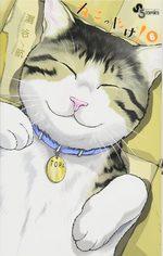 Félin pour l'autre 6 Manga