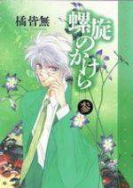Rasen no kakera 3 Manga