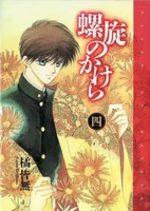 Rasen no kakera 4 Manga