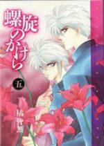 Rasen no kakera 5 Manga