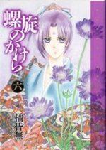 Rasen no kakera 6 Manga