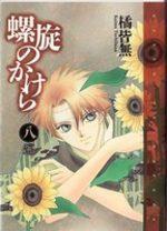 Rasen no kakera 8 Manga