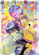3x3 Eyes - Genjuu no Mori no Sounansha 2 Manga