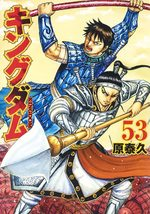 Kingdom 53 Manga