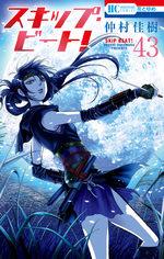 Skip Beat ! 43 Manga