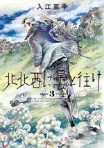 Dans le sens du vent - Nord, Nord-Ouest 3 Manga