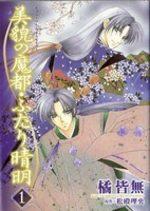 couverture, jaquette Bibou no Mato Futari Seimei 1