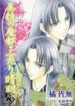 couverture, jaquette Bibou no Mato Futari Seimei 3