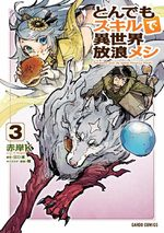 Hero Skill : Achats en ligne 3 Manga
