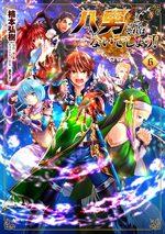 Le Huitième fils 6 Manga