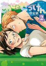 Love Fragrance 2 Manga