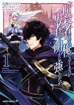Je suis un assassin (et je surpasse le héros) 1 Manga
