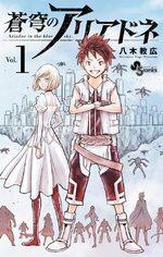 Ariadne l'empire céleste 1 Manga