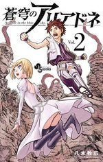 Ariadne l'empire céleste 2 Manga