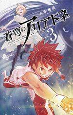 Ariadne l'empire céleste 3 Manga