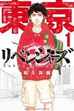 Tokyo Revengers 1 Manga