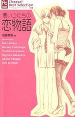 Warui Kotachi no Koimonogatari 1 Manga