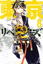Tokyo Revengers 8 Manga