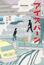 Eisbahn - La patinoire 1 Manga