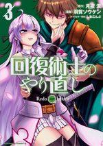 Kaifuku Jutsushi no Yarinaoshi 3 Manga