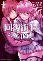 Kaifuku Jutsushi no Yarinaoshi 1 Manga