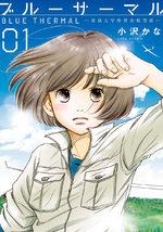 Blue Thermal 1 Manga