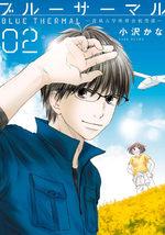 Blue Thermal 2 Manga