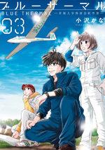 Blue Thermal 3 Manga