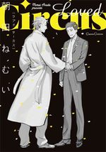 Loved Circus 1 Manga
