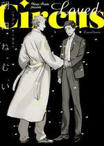 Loved Circus 0 Manga