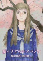 Emanon 3 Manga