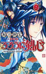 Rurouni Kenshin: Meiji Kenkaku Romantan: Hokkaidou Hen 2 Manga