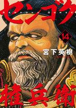 Sengoku Gonbee # 14