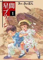 Un pont entre les étoiles 1 Manga