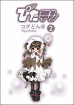 Pita Ten 2 Série TV animée